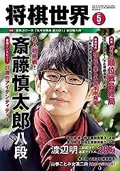 将棋世界 2021年5月号(付録セット) [雑誌]