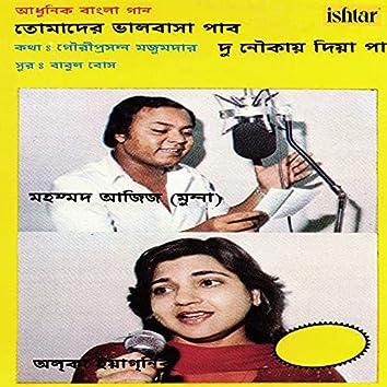 Mohd. Aziz Alka Yagnik - Aadhunik Bangla Gaan