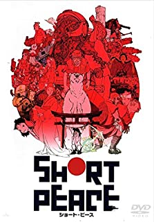 SHORT PEACE ショート ピース [DVD]
