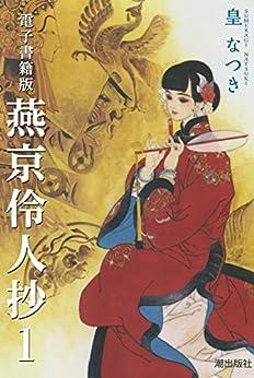 [皇なつき]の電子書籍版 燕京伶人抄 (1) (希望コミックス)