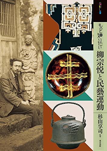 もっと知りたい柳宗悦と民藝運動 (アート・ビギナーズ・コレクション)