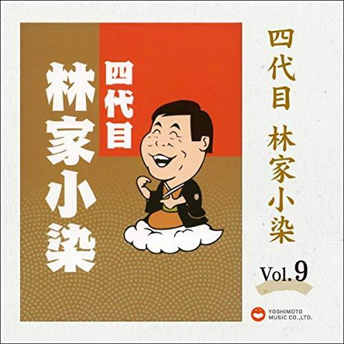 『Vol.9 四代目 林家小染』のカバーアート