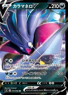 ポケモンカードゲーム PK-S2-070 カラマネロV RR