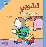 T'choupi yadhab 'ila almadrasah (Arabe) (T'choupi rentre à l'école)