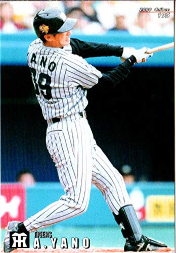 カルビー2000 プロ野球チップス レギュラーカード No.195 矢野輝弘