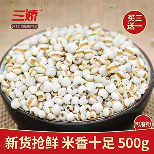 买3送1 三娇薏米新鲜云南大薏米薏仁米小薏米香米仁五谷杂粮500g