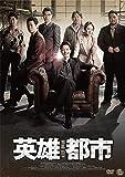 英雄都市 DVD[DVD]