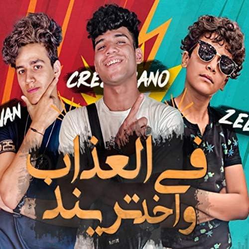 كريم كريستيانو feat. عمر الكروان & زين