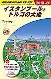 E03 地球の歩き方 イスタンブールとトルコの大地 2019~2020 - 地球の歩き方編集室