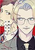 緋牡丹のジュリエット (CHARA コミックス)