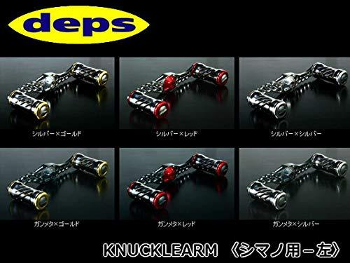 デプス ナックルアーム シマノ用 KNUCKLE ARM [ リール ハンドル ] ガンメタ/シルバーノブ 左巻き