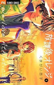 [くまがい杏子]の放課後オレンジ(1) (フラワーコミックス)