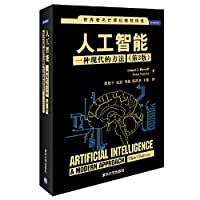 人工智能:一种现代的方法(第3版)(世界著名计算机教材精选)