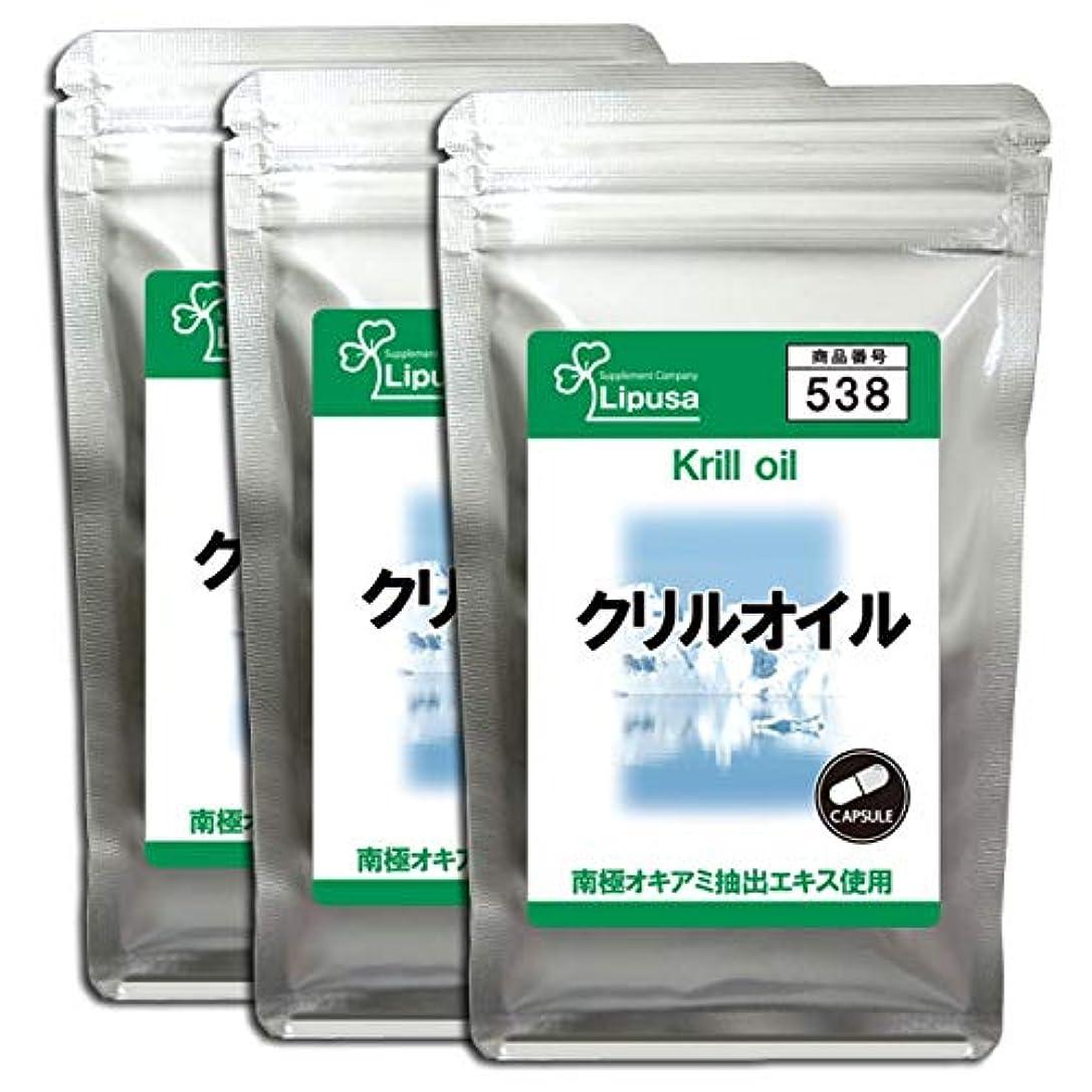 重々しいバース適応的クリルオイル 約1か月分×3袋 C-538-3