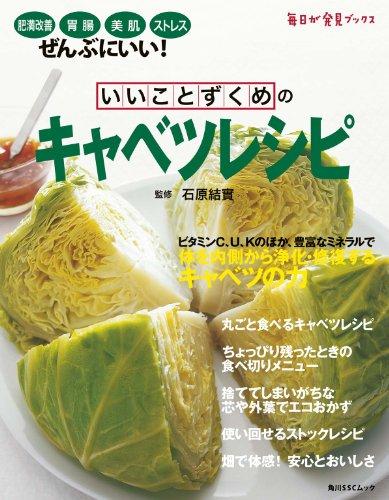 いいことずくめの キャベツレシピ (角川SSC)