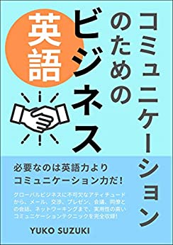 [鈴木祐子]のコミュニケーションのためのビジネス英語: 英語力より必要なのは、コミュニケーション力!