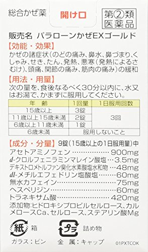 [Amazon限定ブランド]【指定第2類医薬品】PHARMACHOICE総合かぜ薬パラローンかぜEXゴールド120錠
