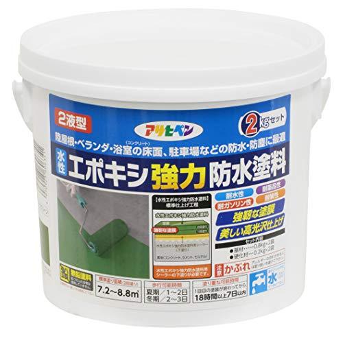 アサヒペン(Asahipen) 防水塗料 水性エポキシ強力防水塗料 2kg ダークグリーン