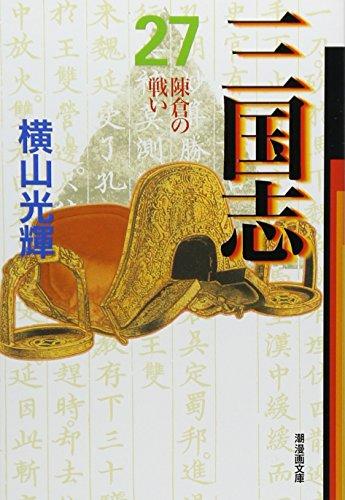 三国志 27 (潮漫画文庫)
