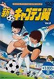 新・キャプテン翼 Vol.2[DVD]