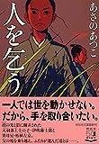 人を乞う (祥伝社文庫)