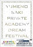 『あんさんぶるスターズ! 』私立夢ノ咲学院ドリームフェスティバル [DVD] image