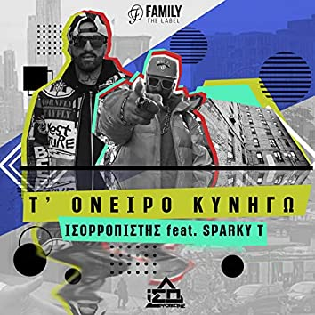 T' Oneiro Kinigo (feat. Sparky T)