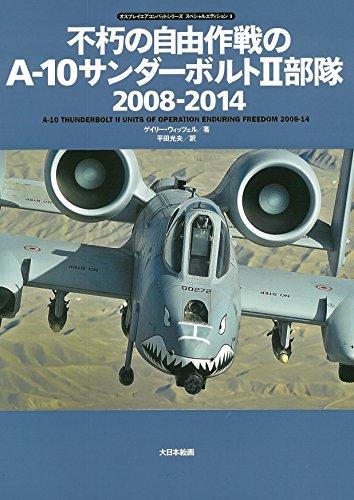 不朽の自由作戦のA-10サンダーボルトII部隊 2008-2014 (オスプレイエアコンバットシリーズ スペシャルエデ...