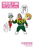 機動戦士ガンダムさん (13)の巻 (角川コミックス・エース)
