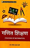 Ganit Shikshan (Teaching Of Mathmatics) (Jharkhand D.EL.ED 1st Year) Book