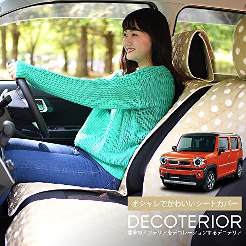 『01d-f012-cf』 シートカバー 新型 ハスラー ドレスアップ 内装 【新車に 愛車のシートを守る! 新型 ハスラー MR52S MR92S 高級カーシートカバー 水玉 キャラメル 軽自動車 まるごと洗えるキルティング生地 インテリア カスタム 内