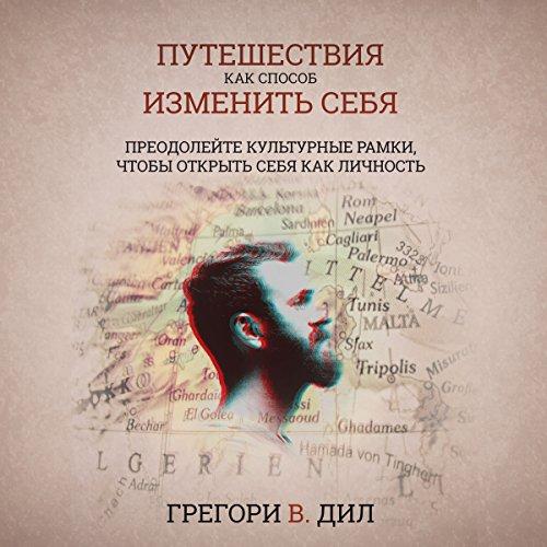 Puteshestviya Kak Sposob Izmenit' Sebya audiobook cover art