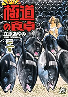 極道の食卓 2巻 (プレイコミックシリーズ)