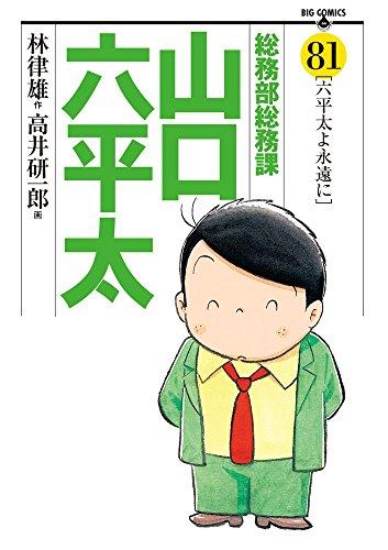 総務部総務課 山口六平太 (81) (ビッグコミックス)