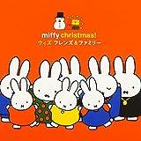 V.A. ミッフィー クリスマス ウィズ フレンズ&ファミリー