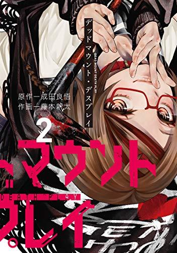 デッドマウント・デスプレイ(2) (ヤングガンガンコミックス)