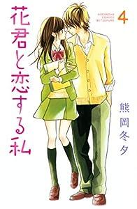 花君と恋する私(4) (別冊フレンドコミックス)