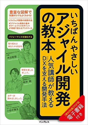 いちばんやさしいアジャイル開発の教本 人気講師が教えるDXを支える開発手法 「いちばんやさしい教本」シリーズ