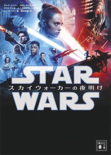 スター・ウォーズ スカイウォーカーの夜明け (講談社文庫)