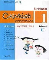 Chinesisch spielend lernen fur Kinder vol.1 - Lehrbuch