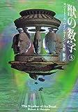 獣の数字〈3〉 (ハヤカワ文庫SF)