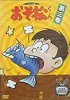 おそ松君 3 [DVD]