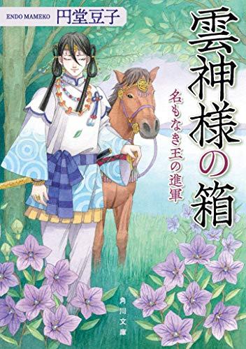 雲神様の箱 名もなき王の進軍 (角川文庫)の詳細を見る