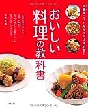 おいしい料理の教科書 (定番メニューをきっちり決める!)