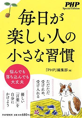 ローソンPB 毎日が楽しい人の小さな習慣 (PHP Special Edition)