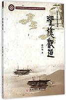 澄怀观道——杭州市非物质文化遗产保护探索实践研究