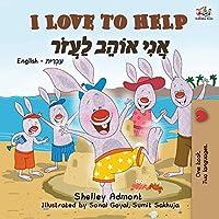 I Love to Help (English Hebrew Bilingual Book for Kids) (English Hebrew Bilingual Collection)