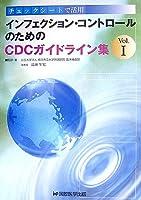インフェクション・コントロールのためのCDCガイドライン集〈Vol.1〉―チェックシートで活用