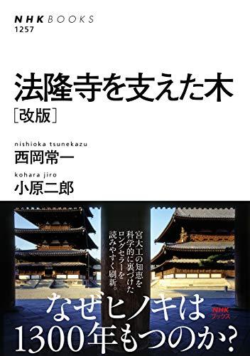 法隆寺を支えた木 [改版] (NHK BOOKS) - 常一, 西岡, 二郎, 小原