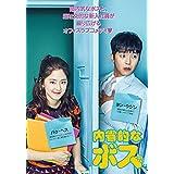 内省的なボス DVD-BOX1